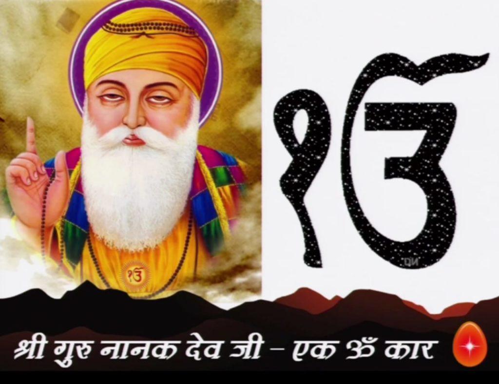 Happy Guru Nanak Jayanti Wishes   Guru Nanak Dev Ji's birthday   Guru Nanak Gurpurab - Ek Omkar image