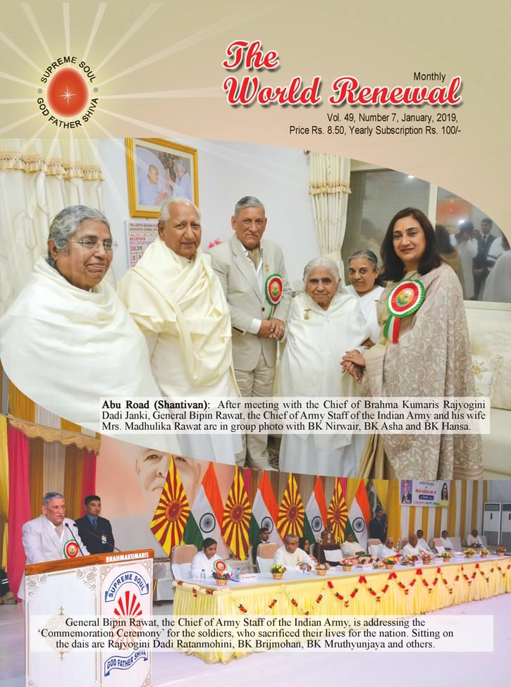 Cover Picture of January 2019 issue of 'The World Renewal'
