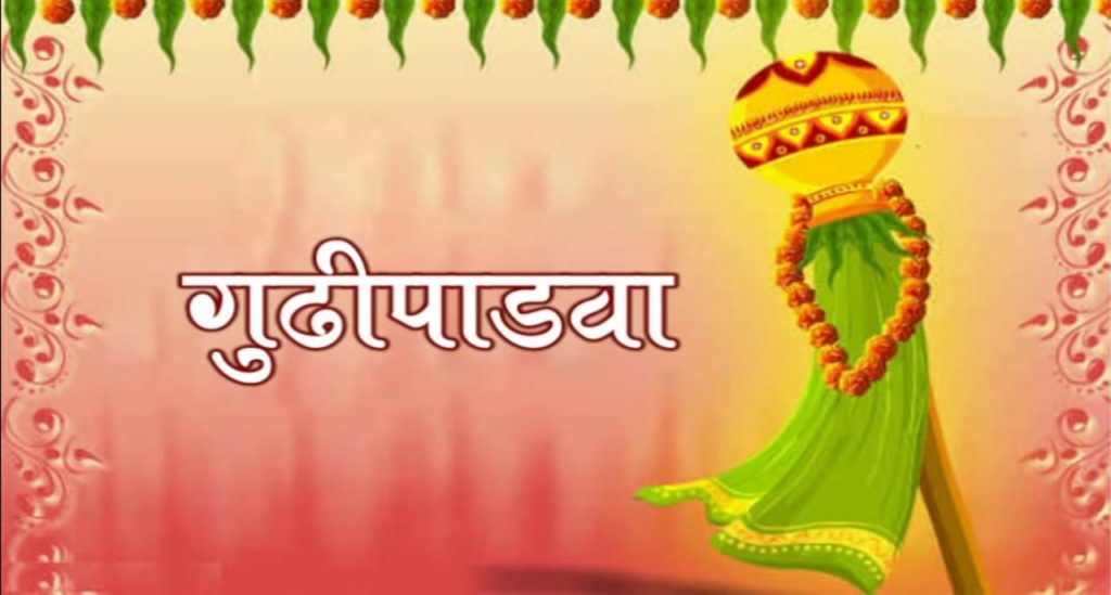 happy gudi padwa images in marathi hd