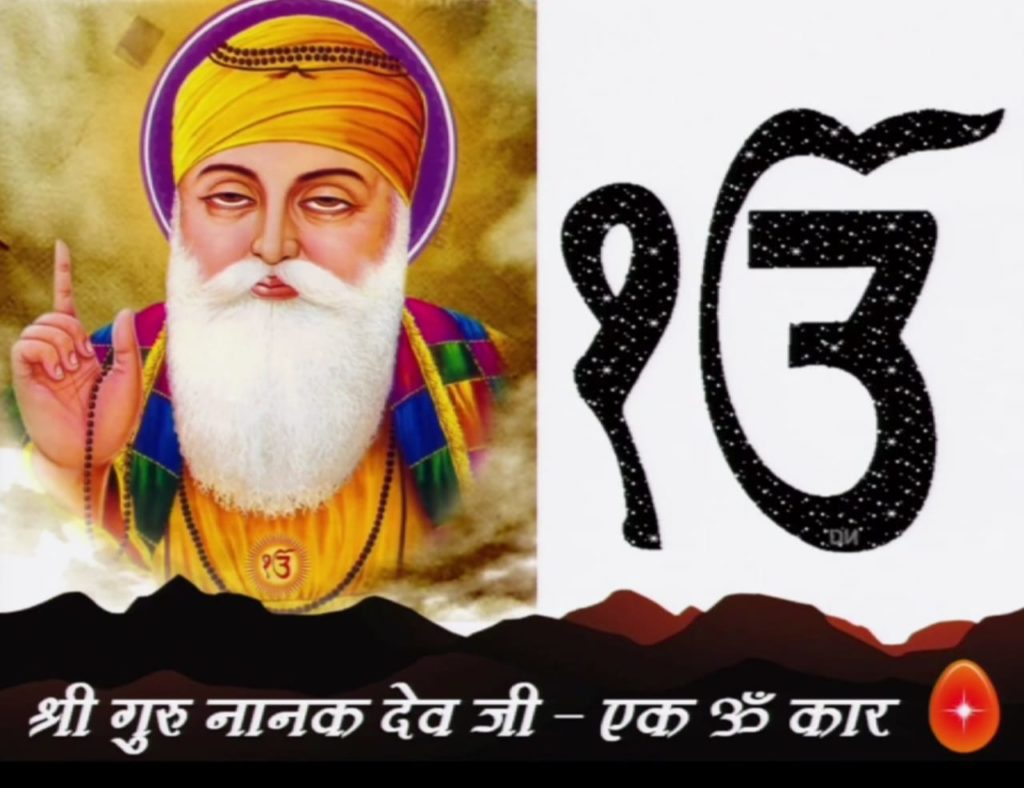 Happy Guru Nanak Jayanti Wishes | Guru Nanak Dev Ji's birthday | Guru Nanak Gurpurab - Ek Omkar image