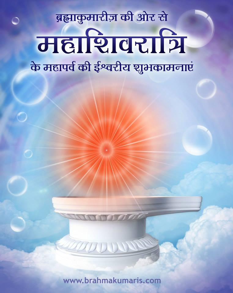 Spiritual Significance of Shiv Jayanti / Maha Shivratri | Happy Shivratri Wishes | Happy Mahashivratri Wishes image